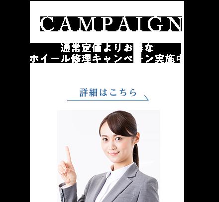 画像:キャンペーン