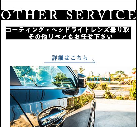 画像:その他サービス